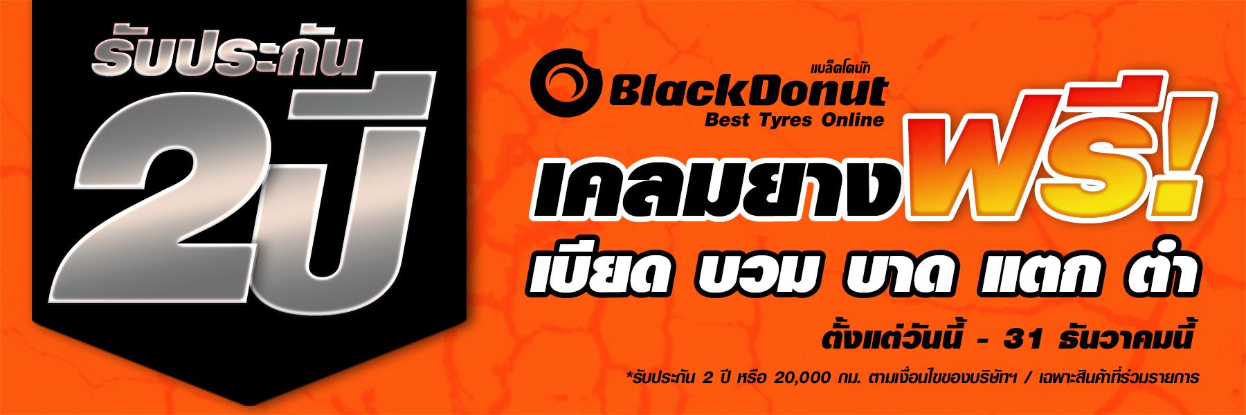 BlackDonut-Banner-1800x600-01-v2 (4)